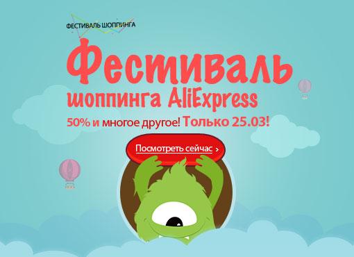 5151432_shopingfestivalnaaliexpress25marta2014_1 (510x370, 36Kb)