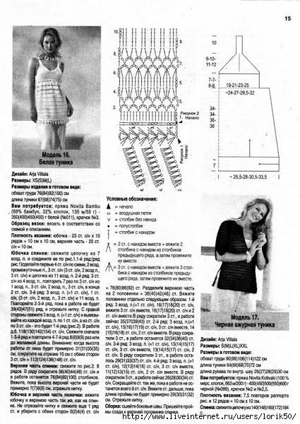 vjazanye-tuniki-krjuchkom-so-shemami-1 (425x600, 223Kb)