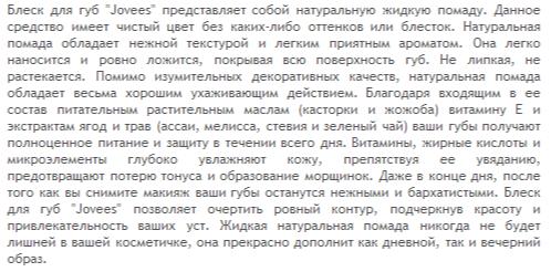 3899041_Natyralnii_blesk_dlya_gyb__Jovees__1_1_ (498x246, 30Kb)