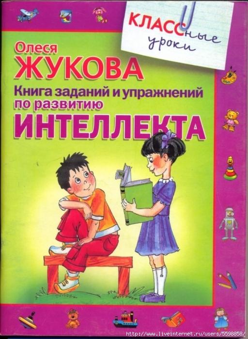 4949098_olesya_jukova_-_kniga_zadanii_i_uprajnenii_po_razvitiyu_intellekta_klassnie_uroki._2010-1 (512x700, 280Kb)