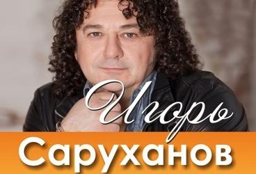 Игорь Саруханов - Скрипка-лиса = Скрип колеса слушать онлайн бесплатно