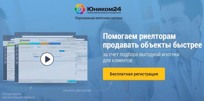 Ипотечные программы Юником24 риэлторам выгодная ипотека,/4682845_Ipoteka (700x346, 175Kb)