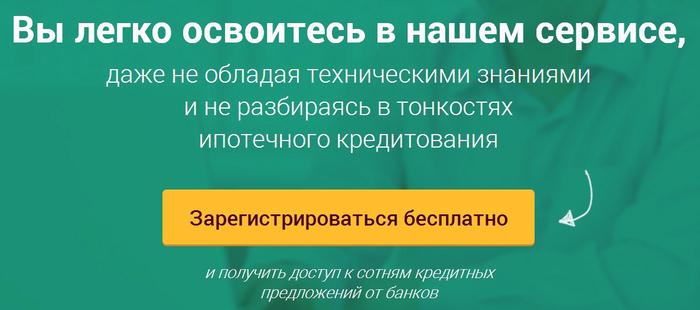 Ипотечные программы Юником24 риэлторам выгодная ипотека,/4682845_Ipoteka_4_1_ (700x310, 171Kb)
