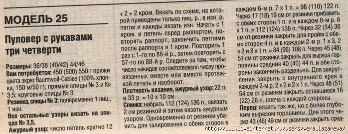 dzhemper-vjazanyj-belyj-1 (700x269, 212Kb)