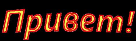 3821971_privet (473x143, 31Kb)
