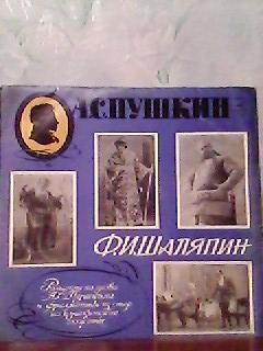 пластинка Шаляпин (240x320, 53Kb)