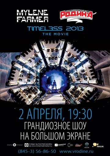 Фильм-концерт 'Mylene Farmer – TIMELESS 2013 The Movie'