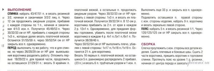 Вязание спицами. Жилеты и безрукавки (8) (700x232, 133Kb)