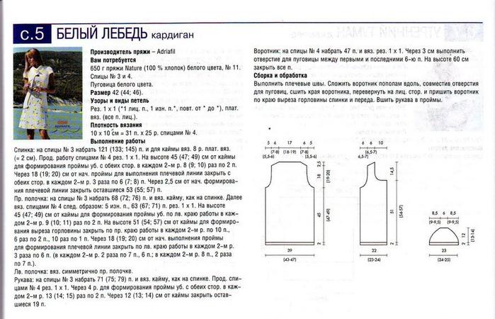 Вязание спицами. Жилеты и безрукавки (16) (700x450, 265Kb)