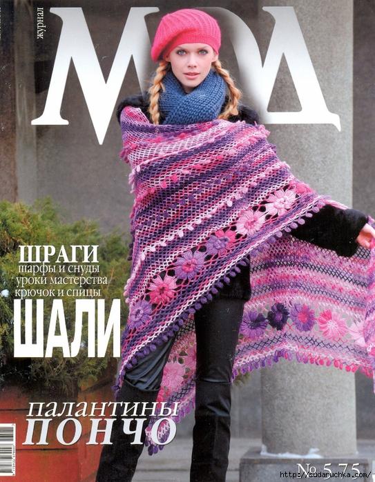 Журналы по вязанию шалей