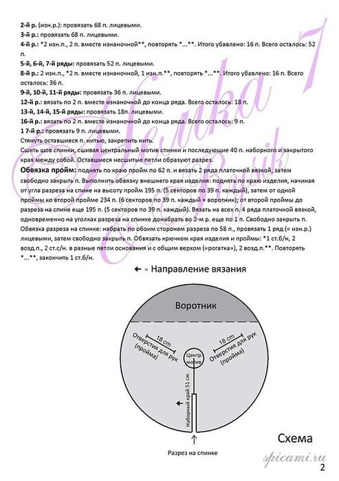 Позитивный жилет спицами (5) (493x700, 206Kb)
