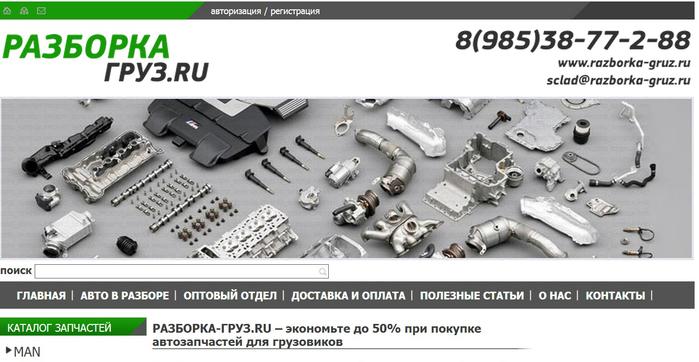 Заказать купить б/у запчасти к грузовому автомобилю,/4682845_razborka (700x362, 182Kb)