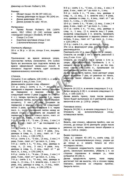 Нежный джемпер спицами (1) (493x700, 218Kb)