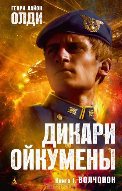 Генри Лайон Олди_Дикари Ойкумены_1 Волчонок (400x624, 53Kb)