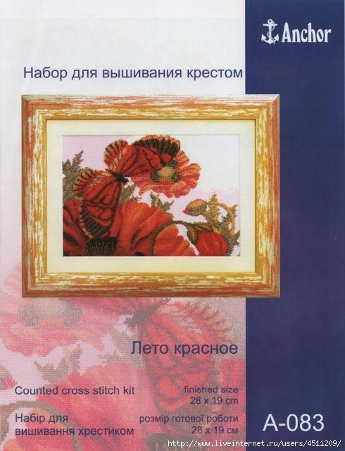 104672445_leto_krasnoe (490x641, 134Kb)