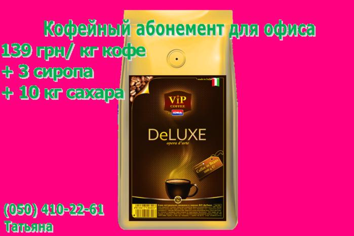 DeLuxe_ (700x467, 211Kb)