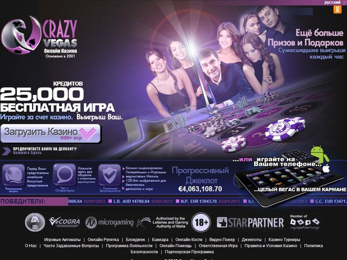 онлайн казино Крейзи Вегас (700x525, 386Kb)