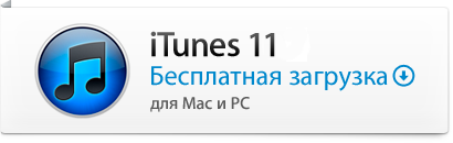 1385562538_download_itunes (410x130, 24Kb)
