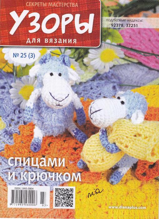UZORI_25_1 (510x700, 599Kb)