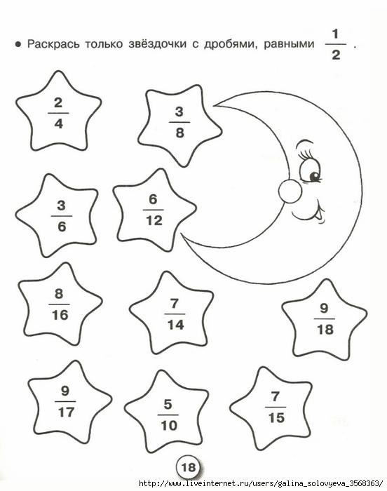 221Математическая раскраска дроби