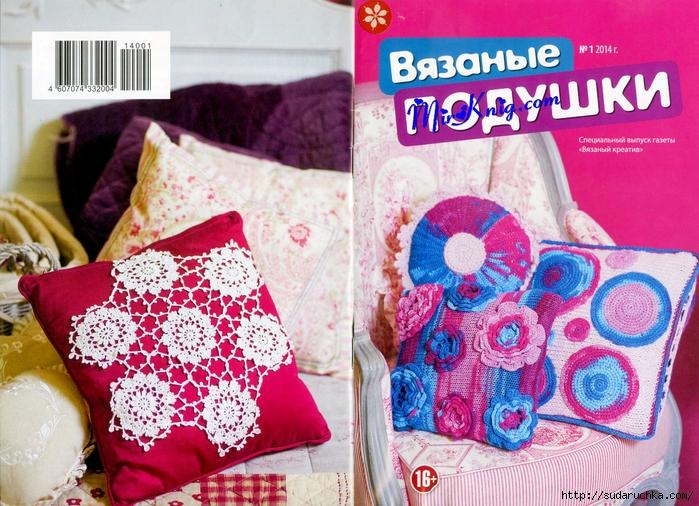 MirKnig.com_Вязаные подушки_Страница_01 (700x506, 372Kb)