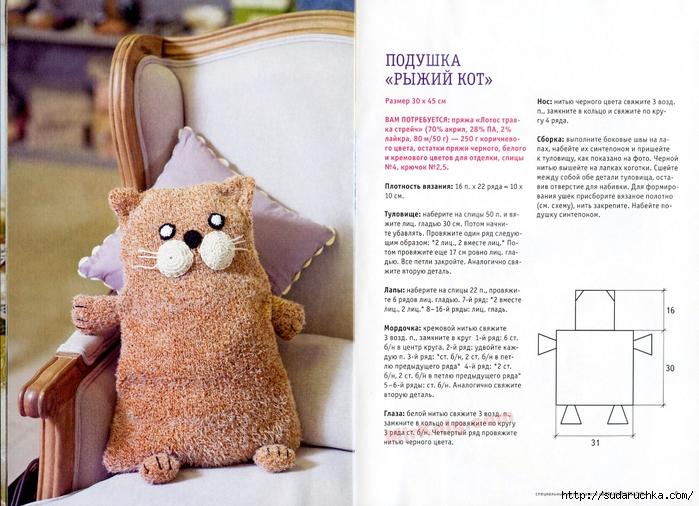 MirKnig.com_Вязаные подушки_Страница_05 (700x506, 300Kb)