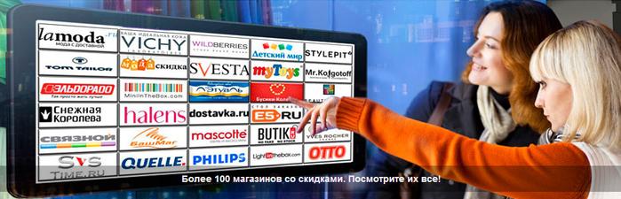 Бесплатные ПРОМОКОДЫ и КУПОНЫ на Скидку в самых популярных интернет-магазинах Рунета (1) (700x225, 264Kb)