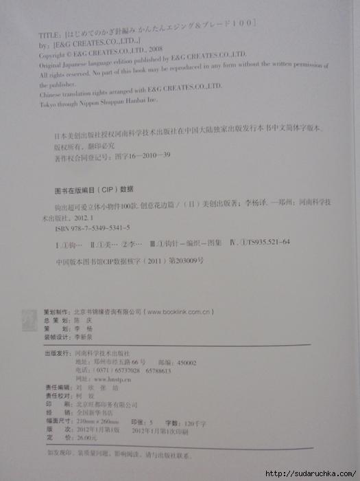 P8140200 (525x700, 229Kb)