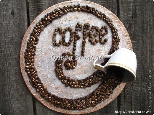 панно кофейный аромат (1) (520x390, 167Kb)
