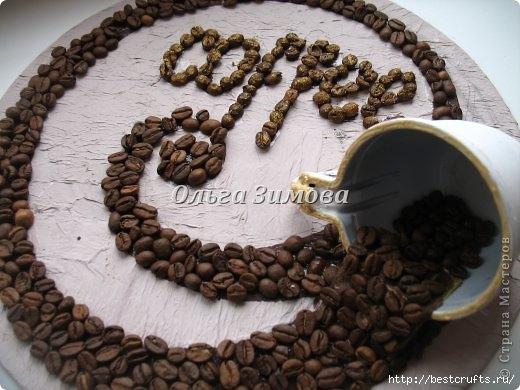 панно кофейный аромат (13) (520x390, 131Kb)