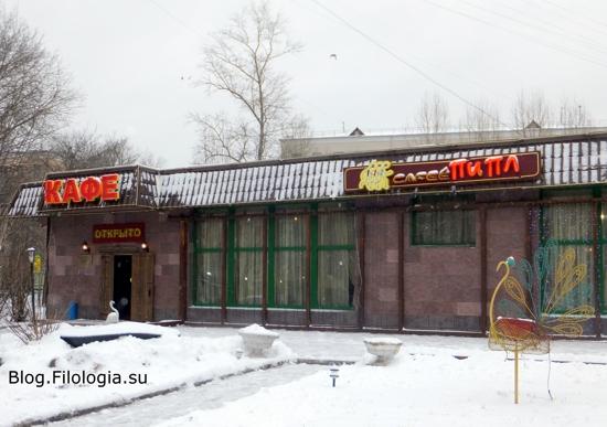 Кафе Пипл на улице Маршала Бирюзова в Москве/3241858_1903_11 (550x387, 116Kb)
