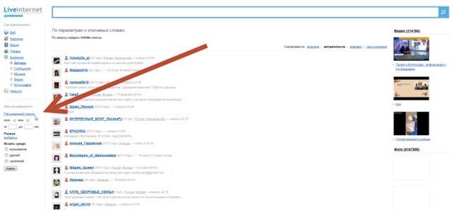 Расширенный поиск Liveinternet