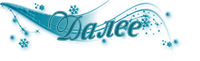 107720157_Dalee (200x61, 23Kb)