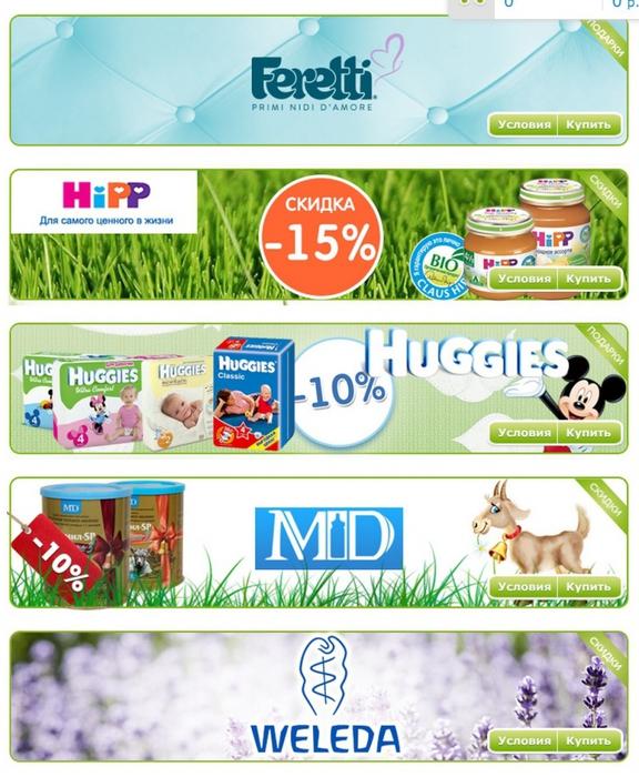 Купить товары для детей и новорожденных недорого в магазине Младенец.РУ,/4682845_akcii (576x700, 315Kb)