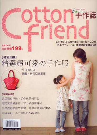 4870325_Cotton_friend_____2008____ (368x512, 64Kb)