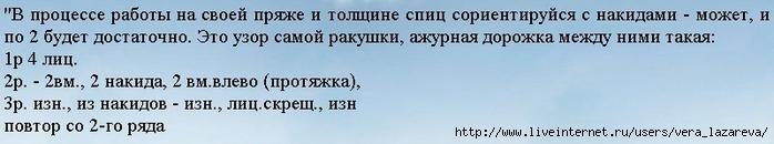 uzor-rakushki-spicami2 (700x130, 88Kb)
