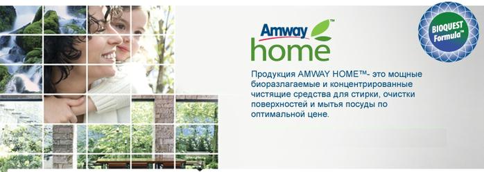 4 биоразлагаемые средства амвэй хом (700x249, 228Kb)