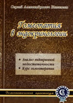 С.А. Никитин. (300x420, 40Kb)