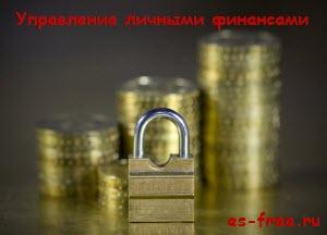 Управление личными финансами (300x216, 46Kb)