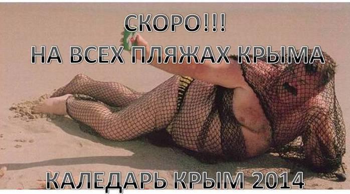 Из Крыма на материковую Украину отправилось 500 военнослужащих с семьями, - Селезнев - Цензор.НЕТ 5071
