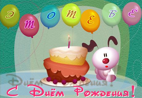 Поздравление с днем рождения открытка флеш