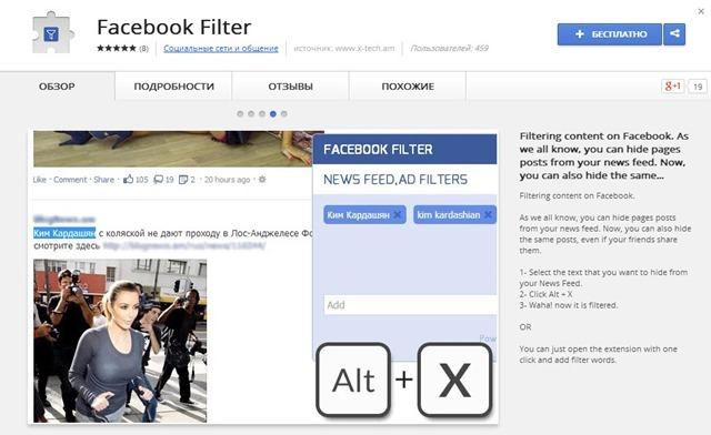 Facebook Filter
