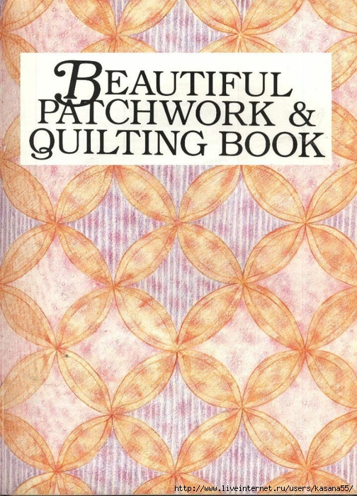 Beautiful Patchwork & Quilting Book 001fc (504x700, 362Kb)