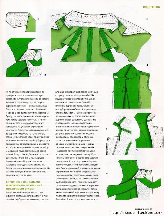 Шьем сами вместе с журналом БУРДА (33) (532x700, 355Kb)