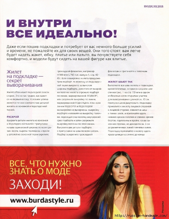Шьем сами вместе с журналом БУРДА (63) (541x700, 336Kb)