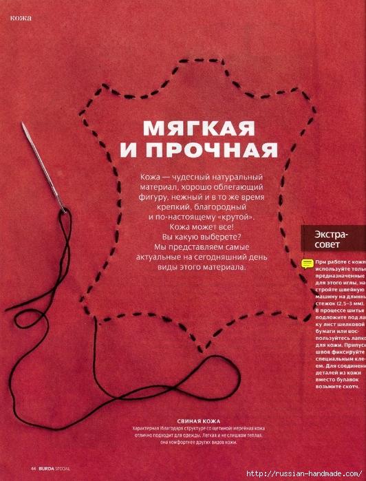 Шьем сами вместе с журналом БУРДА (69) (532x699, 355Kb)