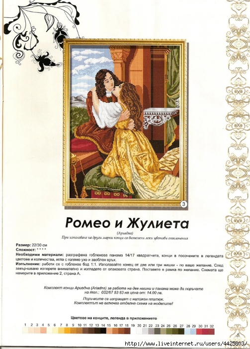 Набор вышивка крестом ромео и джульетта 81