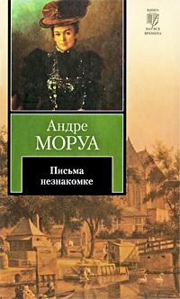 110828164_Andre_Morua__Pisma_neznakomke (200x332, 38Kb)