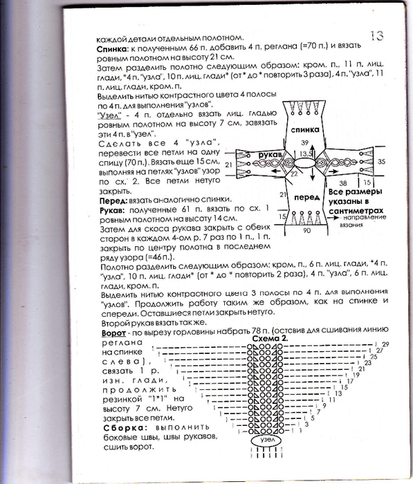 da-20 (597x700, 392Kb)