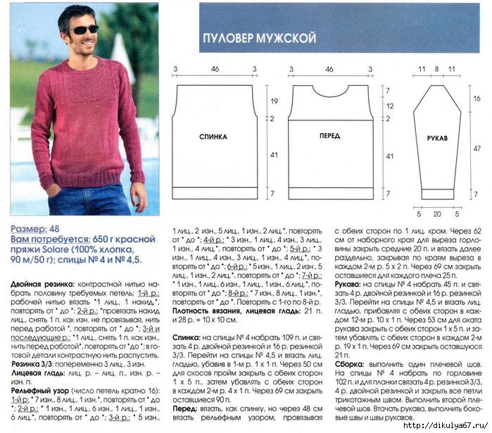 pulover-muzhskoj-opisanie-sus8.12 (700x615, 329Kb)